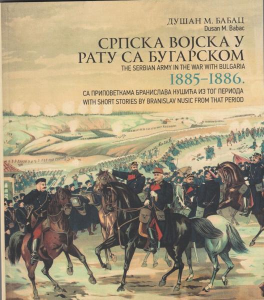 М. Бабац. Сербская армия в войне с Болгарией 1885 1886