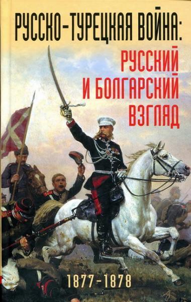 турецкая война. Русский и болгарский взгляд