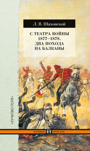Л.В. С театра войны 1877 1878. Два похода на Балканы