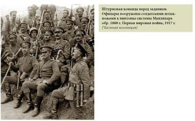 штурмовая команда. Офицеры вооружены штык ножами обр. 1888 года для рядового состава. ПМВ. 1917 год