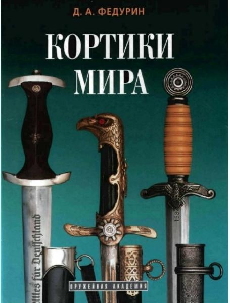 книги Д.А. Федурина Кортики мира