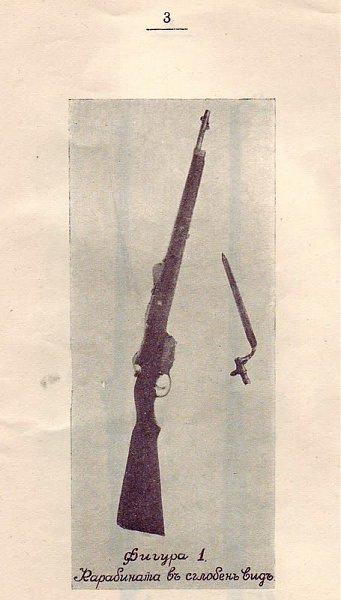 карабин Манлихера обр. 1890 года и эрзац штык к нему (01)
