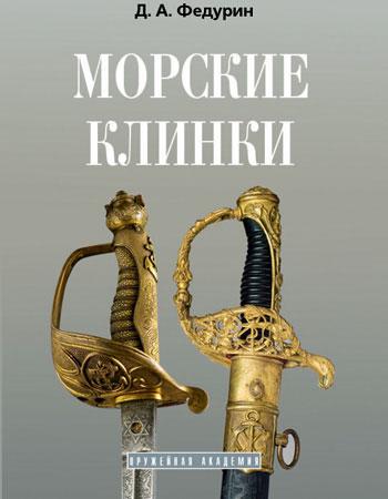 книги Д.А. Федурина Морские клинки