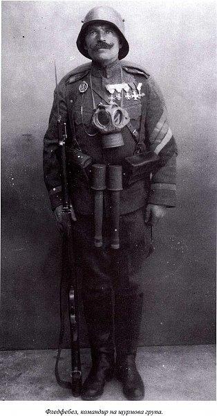 Bulgarian Feldwebel, a commander of a storm troop