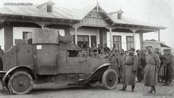 Панталей Киселов оглежда трофейния руски брониран автомобил Остин II   Скобелев, пленен в бой на 17 ноември 1916 г. на добруджанския фронт