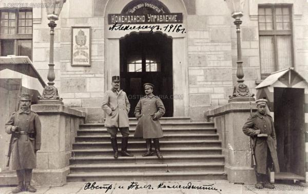 управление в град Алексинац (Сърбия) с българския комендант поручик Иванов и австро унгарският майор Josef Kesserü, Алексинац 1916 г.