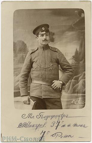 подофицер Сивко Томов Чакъров. ПМВ, 06.03.1917