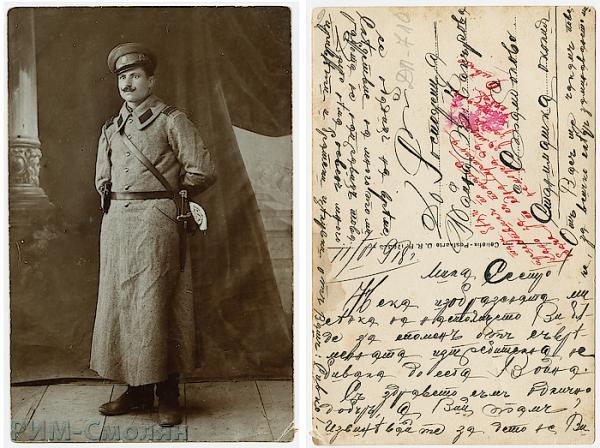подофицер Сивко Томов Чакъров. ПМВ, 11.06.1918