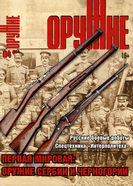 Оружие № 4 за 2014 год