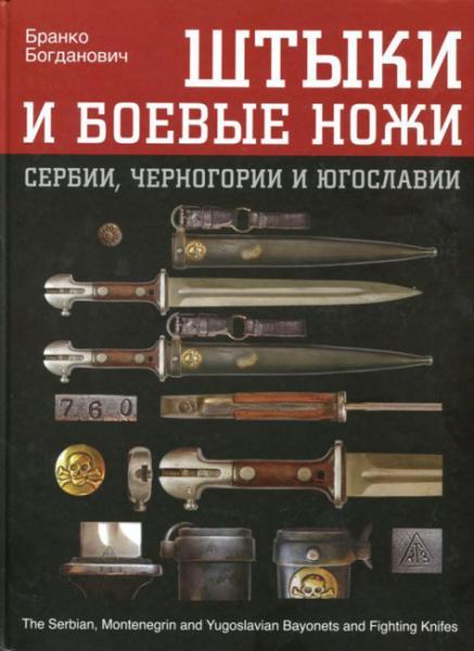 Б. Штыки и боевые ножи Сербии, Черногории и Югославии. Том 1. Штыки