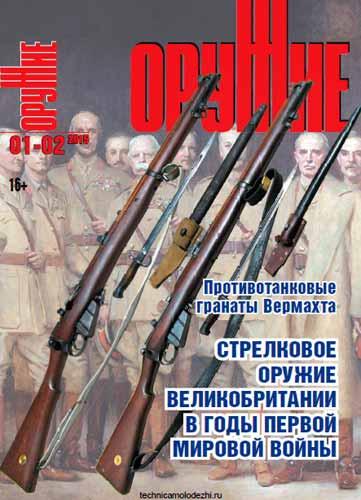 Оружие №№ 1 2 за 2015 год