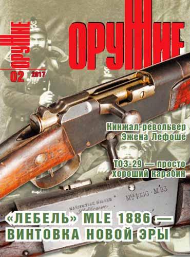 Оружие № 2 за 2017 год