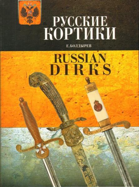Е. Русские кортики