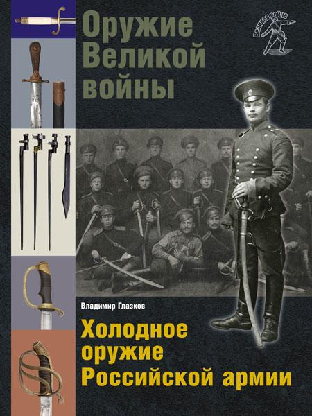 Глазков. Оружие Великой войны. Холодное оружие Российской армии