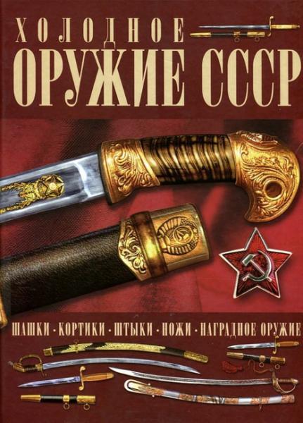 И.Е. Холодное оружие СССР 01