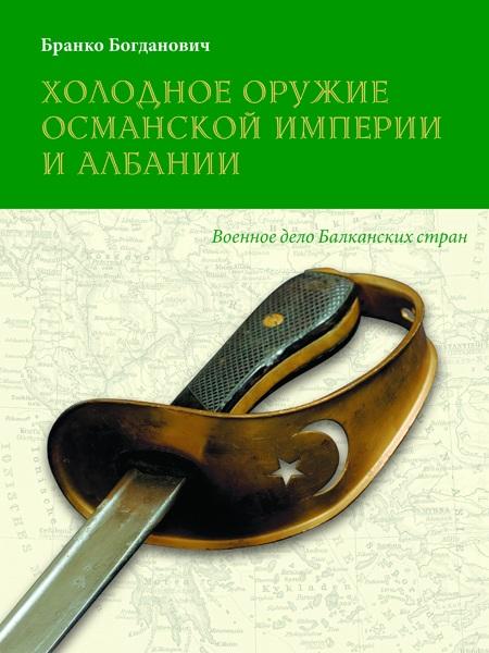 книги Бранко Богдановича Холодное оружие османской империи и Албании