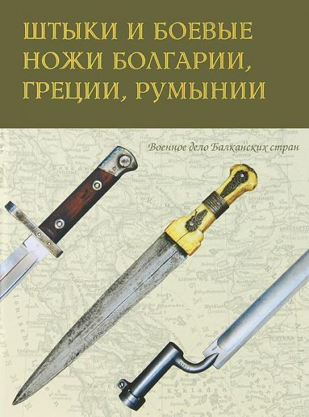 10 Обложка книги Штыки и боевые ножи Болгарии, Греции, Румынии