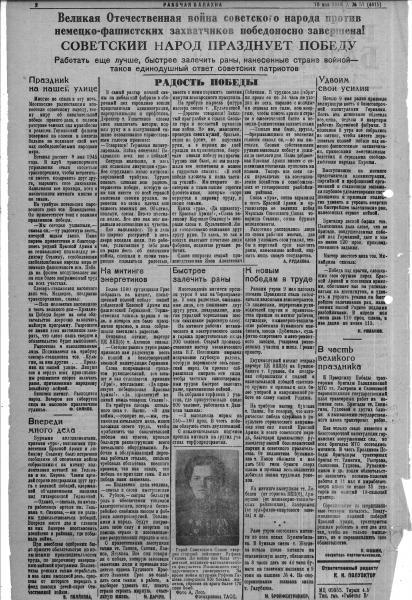 «Рабочая Балахна» №57 (4615) от 10 мая 1945 года Gasheva Less?