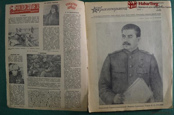 %22Красноармеец%22. Выпуск № 3 4 февраль 1945 год. СССР. Yushina