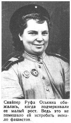 Оськина Руфима Михайловна 1924 г.