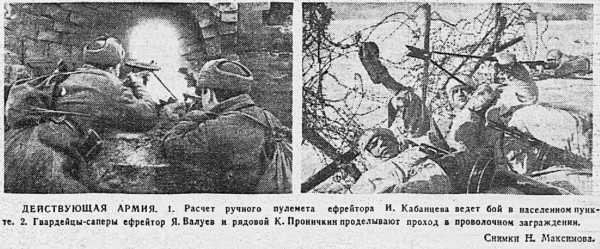 «Красная звезда» №57 (5737) 8 марта 1944 г.