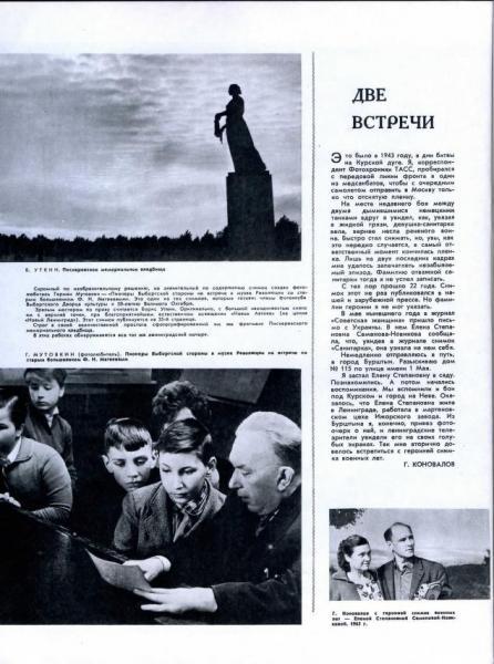 10532 SovetskoePhoto1965 110035