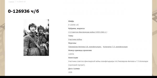 FireShot Capture 140   Российский государственный архив кинофотодокументов   photo.rgakfd.ru