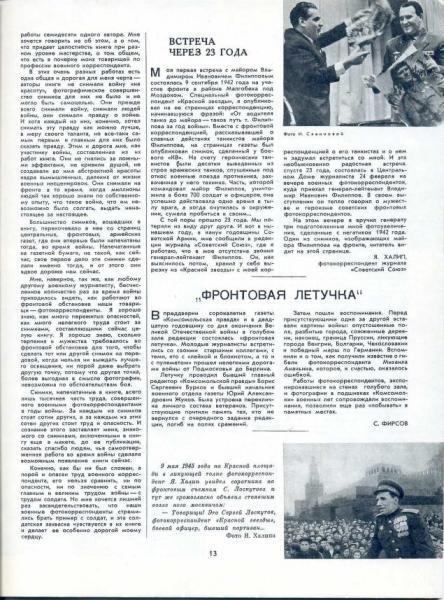 SovetskoePhoto 1965 05 0014