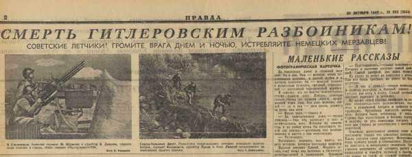 правда 10 1942