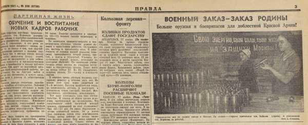 Правда 11 1941 74