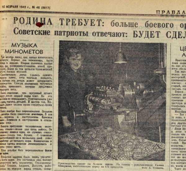 правда 02 1942 29