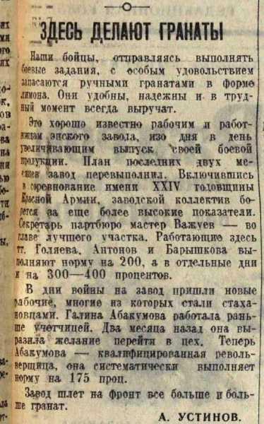 правда 02 1942 29 1