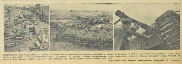 «Известия» 07 1943