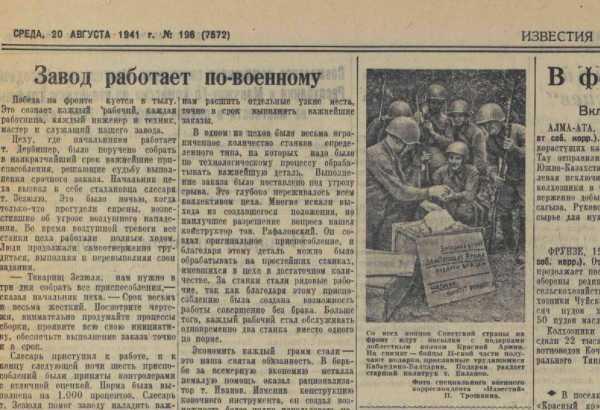 «Известия» 08 1941