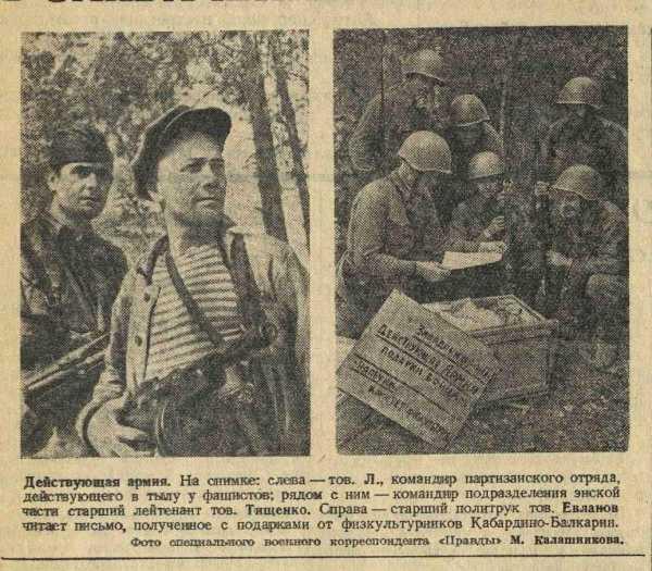 Правда 08 1941 24