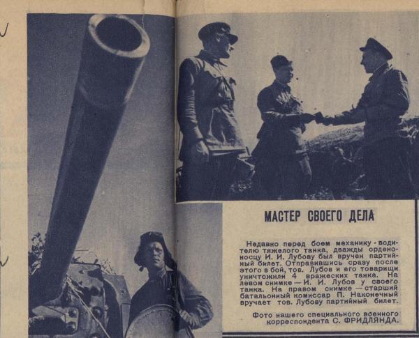 ресурс 1942 № 18