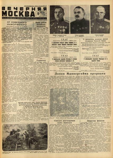 москва 06 1944 61
