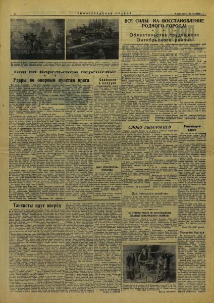 правда 06 1944 39